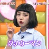 『【乃木坂46】ブルゾンちえみになりきった与田祐希が衝撃的に可愛いんだがwwwww』の画像