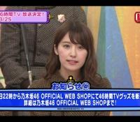 【乃木坂46】OFFICIAL WEB SHOPで46時間TVのグッズを先行販売!MA-1も登場!