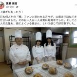 『【欅坂46】パン屋店主 廣瀬満雄さん、facebookを更新『この二人の女性も、街によくいる娘さんという感じで好印象でした。』【ベーカリー・デッセム】』の画像