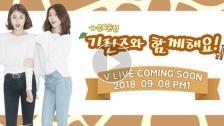 【PRODUCE48】イ・カウン&ホ・ユンジンが9月8日にV LIVE配信!【他3ネタ】