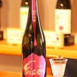 『かすみ酒 特別純米生原酒』の画像