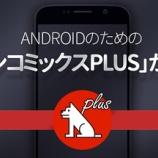『Android限定アプリ「レジンコミックスPLUS」登場!』の画像