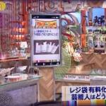 【レジ袋 有料化】松本人志「今やらないといけない?」東野幸治「漂着ゴミでポリ袋は0.4%」