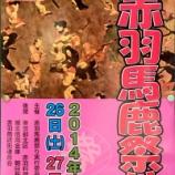 『(番外編)赤羽馬鹿まつり 4月26日(土)27日(日)開催 & 赤羽名物「赤羽あんこ」』の画像