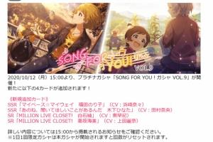 【ミリシタ】本日15時から『SONG FOR YOU!ガシャ VOL.9』開催!のり子、ひなた、紬、海美のカード登場!!!!!!!