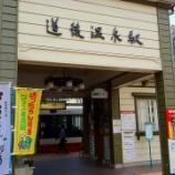 『JALPAK×はんつ遠藤コラボ企画[愛媛・香川編]道後温泉』の画像