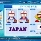 『アイマス 日本代表 パワプロチーム』の画像