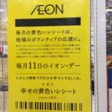 『【熊本】幸せの黄色いレシートbyAEON』の画像