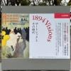 岐阜県美術館「1894 Visions ロートレックとその時代」展