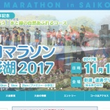 『戸田マラソン 戸田市民優先申込みは7月12日(水)から25日(火)です』の画像