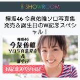 『9/30(日)20時〜今泉佑唯 ソロ写真集発売&誕生日のW記念配信決定‼』の画像