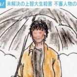 『柴又上智大生殺人放火事件を橋本京明が犯人と5chが歯医者を特定か』の画像
