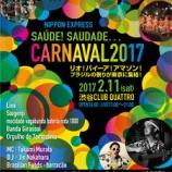 『2/11【SAUDE!SAUDADE CARNAVAL2017】渋谷クラブクアトロ』の画像