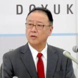 『SOMPOの桜田が介護ビジネスのためにバラマキ批判している。』の画像