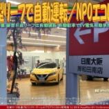 『新型リーフで自動運転(23)/NPOエコレボ』の画像