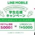 携帯電話サービス「LINEモバイル」が音声通話SIMで5000円相当、データSIM(SMS付き)で1000円相当をプレゼント!iPhone 6sなどのセール販売も