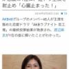 宮脇咲良のGoogle+投稿が健気で泣ける…恋工場の結果を知っていながら「発表、ドキドキですね!」と明るく振る舞う