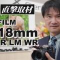 XF18mm F1.4 R LM WR 開発担当者インタビュー