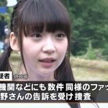 『【NGT48】荻野由佳に脅迫容疑で京都の無職男(25)が逮捕!!!!』の画像