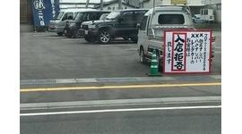 【新型コロナ】青森のラーメン店が「他県の車は拒否」の看板…ネット炎上して撤去