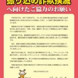 『「振込め詐欺撲滅に向けたご協力の御願い」戸田市・蕨警察署から』の画像