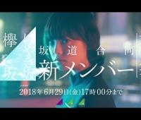 【欅坂46】坂道合同オーディションCMの欅坂平手友梨奈バージョンがかっこよすぎるwwwwwww