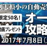 『FX攻略主催【7/8】「オートレール攻略セミナー」無料ご招待!』の画像