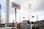 どなたか!府道交野久御山線、倉治と青山の境でジャケットお忘れですよ!