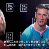 『#90「動画あり【イニエスタ×トーレス特別初対談】」』の画像