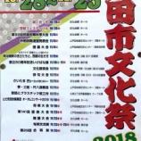 『市をあげての「戸田市文化祭」が始まっています。会期は11月25日まで。市内各所で参加型文化イベントが開催されます。』の画像