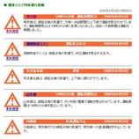 『JR埼京線運転再開』の画像