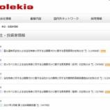 『5%ルール大量保有報告書 ソレキア(9867)-吉田知広(一部売却)』の画像