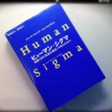 『ヒューマン・シグマ 複雑な存在[従業員と顧客]をマネジメントする』の画像
