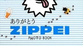 蒸し焼きにされたZIPPEIの写真集が発売、表紙にはホットドッグwww