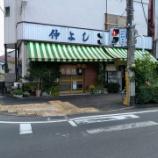 『食堂 仲よし (しょくどう なかよし) @群馬県/桐生市』の画像