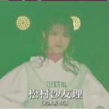 『【乃木坂46】笑顔が最高すぎる!!!松村沙友理『TGC2020 S/S』ランウェイに登場!!!』の画像
