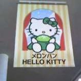 『(神奈川)メロンパンキティ』の画像