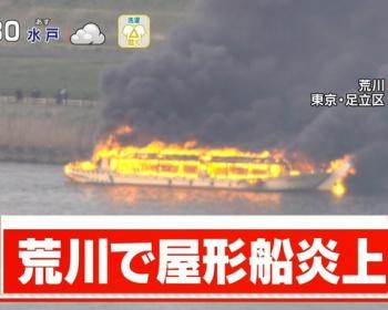 【荒川屋形船火事】炎上した屋形船がこちら(画像あり)