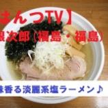 『【はんつTV】「麺屋 銀次郎」(福島)』の画像