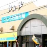 『JAL×はんつ遠藤コラボ企画【釧路編2】2日め・ラーメン(魚一)』の画像