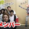 【動画】超高級ロボットが新メンバーになったが面白すぎたwww