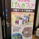 『生活者の役に立つサービス・製品が大集合 「第2回港区地域げんきフェア」  【小俣博司】』の画像