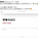 『SKE48都築里佳『HKTはブスだらけ』発言にHKTメンバーが反応!!!『誰が何と言おうとわたしはHKT48がだーいすきです♡』』の画像