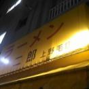 ラーメン二郎 上野毛店 【10】 ~アツアツ非乳化