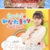 NGT48の公式サイトが本間日陽の公式サイトになってしまうwwwwwwwwwwww