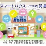 『スマートハウスで全てがネットに繋がるIoT時代。通信事業者には追い風か。』の画像