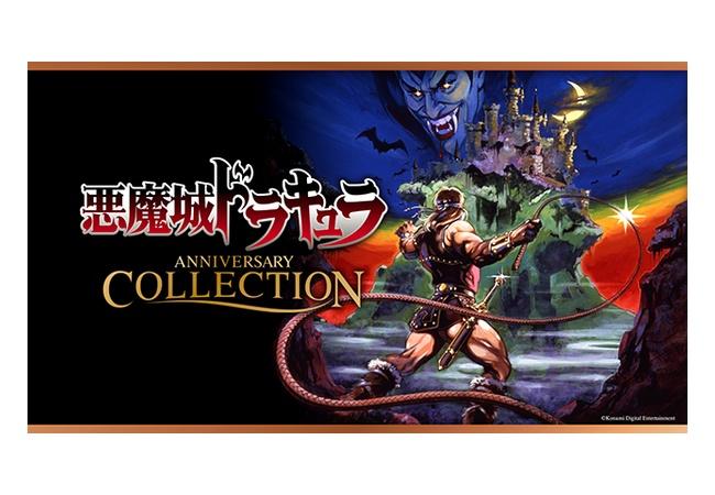 『悪魔城ドラキュラ アニバーサリーコレクション』5月16日発売!収録される8タイトルも公開