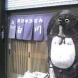 『(讃岐)白川うどん店』の画像
