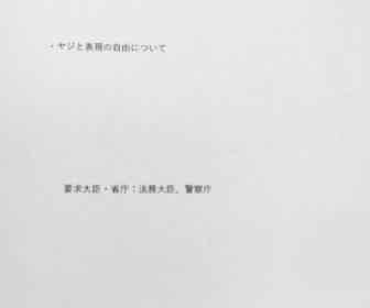 【画像】立憲・有田芳生の質問通告がヤバ過ぎると話題に【官僚パワハラ】
