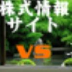 ◇◆ 天才軍師・勘助の株式風林火山!with GS ◆◇